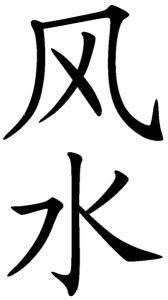 335px-Feng1shui3